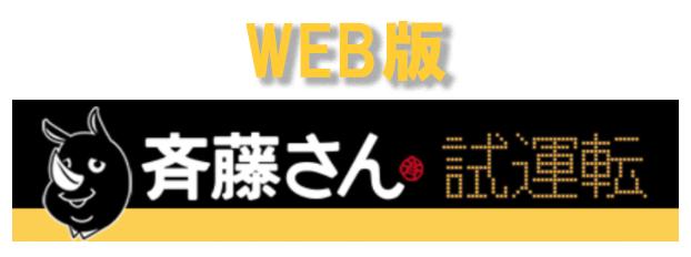 WEB版斉藤さん